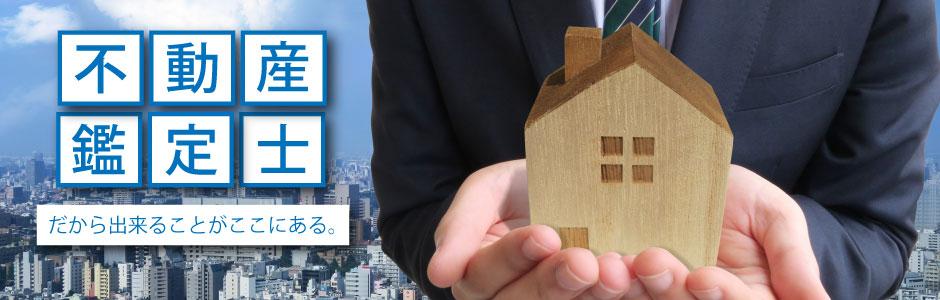 池田不動産鑑定株式会社は柏市に所在し、主に千葉県東葛地域(柏市、松戸市、我孫子市、流山市、野田市、印西市、鎌ケ谷市)の不動産の担保評価を専門とする鑑定評価会社です。