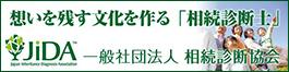 Jida一般社団法人相続診断協会