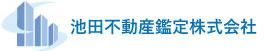 池田不動産鑑定株式会社